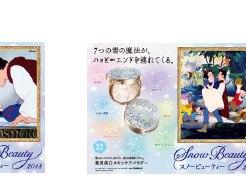 「スノービューティー 白雪姫コラボレーションデザイン」