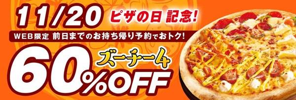 ② 11月20日(火)「ピザの日」は、さらにおトクな 60% OFF!
