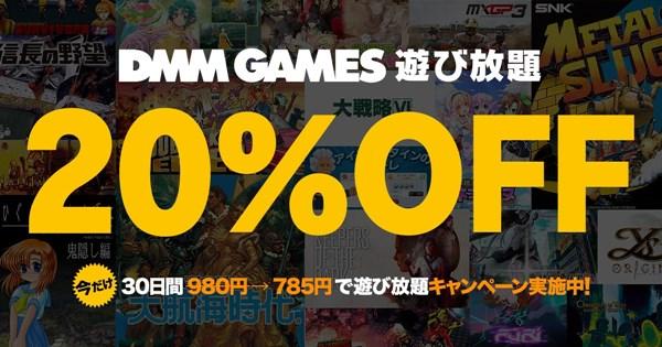 DMM GAMES 遊び放題