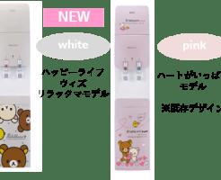 『ハッピーライフウィズリラックマモデル』新登場