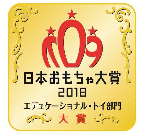 日本おもちゃ大賞2018