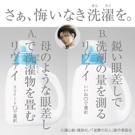 「アタックon titan悔いなき洗濯キャンペーン〜調査兵団公式洗剤開発会議〜」