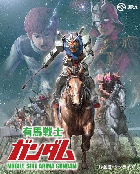 「有馬戦士ガンダム」始動!