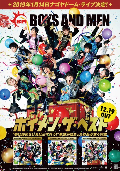 A賞 BOYS AND MEN直筆サイン入りポスター