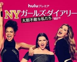 Huluプレミア「NYガールズ・ダイアリー 大胆不敵な私たち」シーズン1
