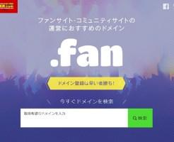新ドメイン「.fan」の一般登録を開始