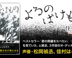 『よるのばけもの』(住野よる著、双葉社刊)のオーディオブック版