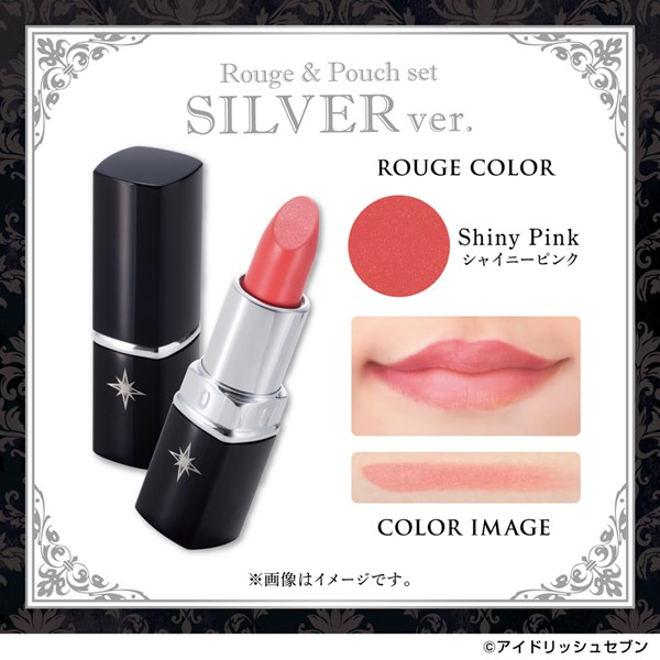 『Holiday Gift Collection 2018 Rouge&Pouch set』シルバーバージョン