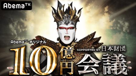 『10億円会議supported by日本財団』