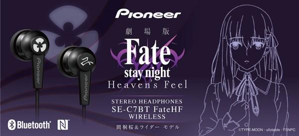 『SE-C7BT』と劇場版 「Fatestay night [Heaven's Feel]」とのコラボレーションモデル