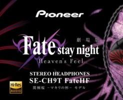 「SE-CH9T」と劇場版 「Fatestay night [Heaven's Feel]」とのコラボレーションモデル