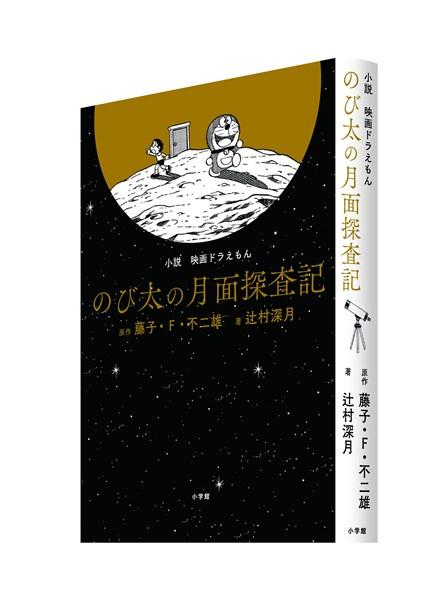 『小説 映画ドラえもん のび太の月面探査記』