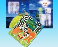 「第50回JXTG童話賞」の作品募集を開始