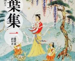 角川ソフィア文庫「万葉集」が1万6000部の緊急重版決定!