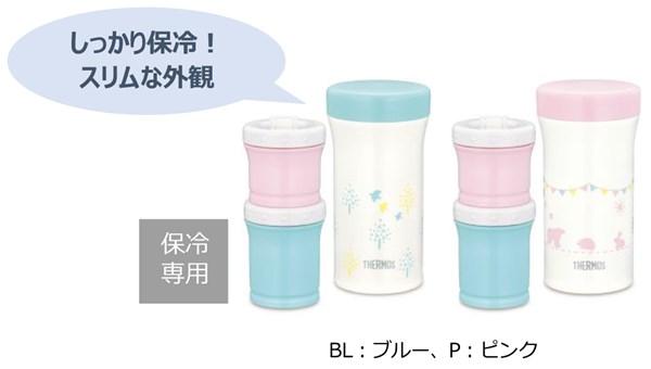 『サーモス まほうびんの離乳食ケース(JBW-240)』