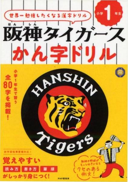 「阪神タイガースかん字ドリル」