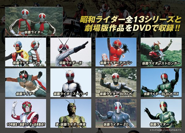 『仮面ライダー DVDコレクション』