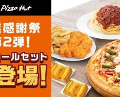 ピザハット61周年 創業感謝祭 第2弾