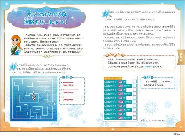 アナと雪の女王 ディズニーはじめてのプログラミング