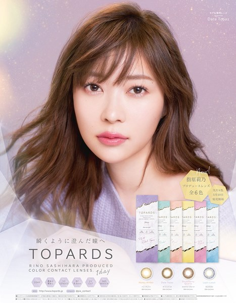 『TOPARDS(トパーズ)』