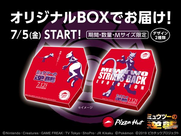 「ミュウツーの逆襲 EVOLUTION」オリジナルBOX