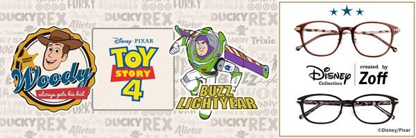 """限定コレクション「Disney Collection created by Zoff """"TOY STORY4""""Series(ディズニー コレクション クリエイテッド バイ ゾフ """"トイ・ストーリーフォー"""" シリーズ)」"""