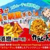 須磨(神戸市)×カラムーチョ