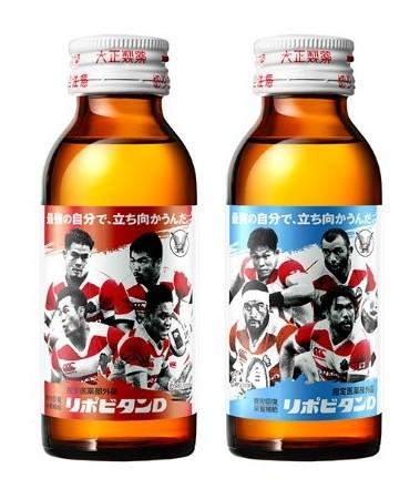 「リポビタンD ラグビー日本代表応援パック」