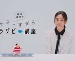 「桐谷美玲のやさしすぎるラグビー講座」