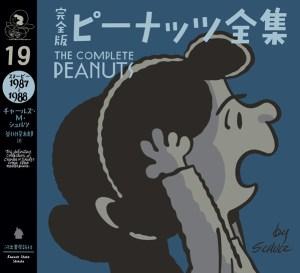 『完全版 ピーナッツ全集 19 スヌーピー1987-1988』