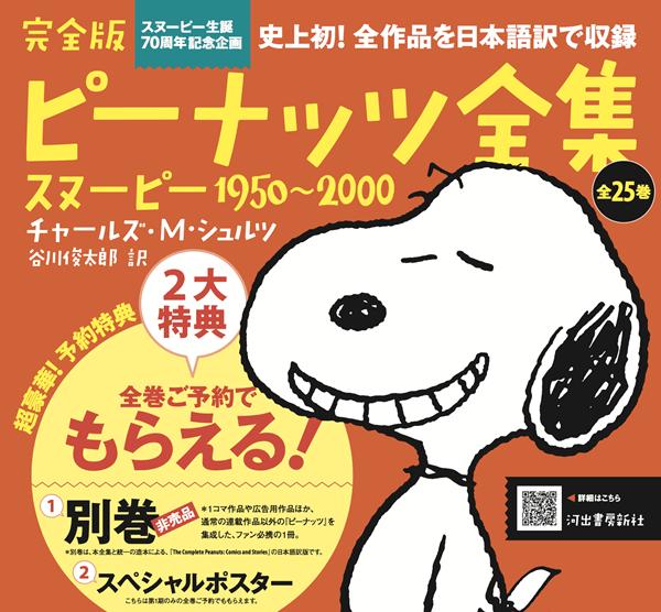『完全版 ピーナッツ全集 スヌーピー1950〜2000』
