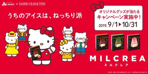「うちのアイスは、ねっちり派」ミルクレア×サンリオキャラクターズキャンペーン