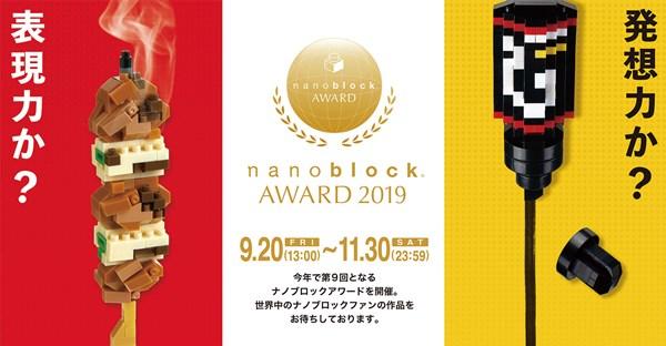 ナノブロックアワード2019