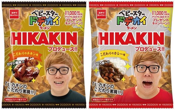 「HIKAKIN」プロデュース!!ベビースタードデカイラーメン