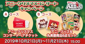 ミュージカル「アニー」クリスマスコンサートキャンペーン