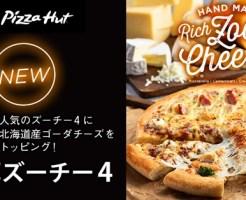 ピザハット「濃厚ズーチー4」