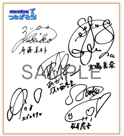 「SKE48メンバーサイン色紙」