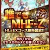 『モンスターハンター フロンティアZ(MHF-Z)』