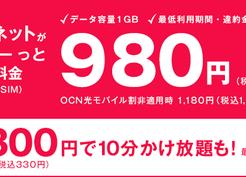 OCN モバイル ONE 新プラン