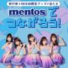 メントス×SKE48 初のコラボレーション 「mentosでつながろう!」キャンペーン