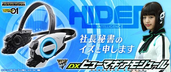 『DXヒューマギアモジュール』