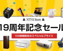 「NTT-X Store」で19周年記念セール開催