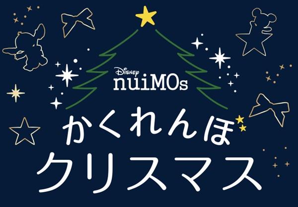 nuiMOs(ぬいもーず) 期間限定クリスマス スペシャルWEBコンテンツ公開中!