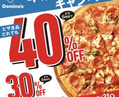 ドミノ・ピザ ピザ全品が最大40%OFFになる「年末応援キャンペーン」
