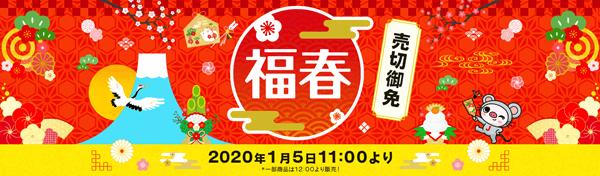 JTBの初売り!福春2020