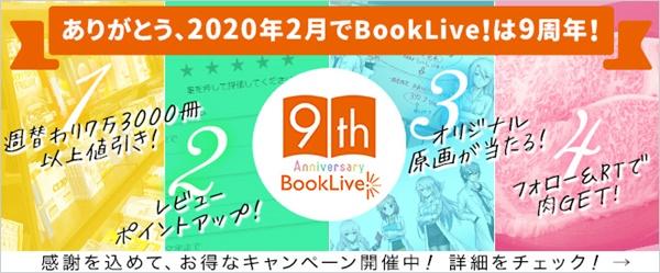 総合電子書籍ストアBookLive! 9周年