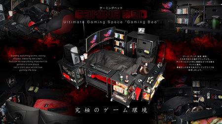 究極のゲーム空間『ゲーミングベッド』