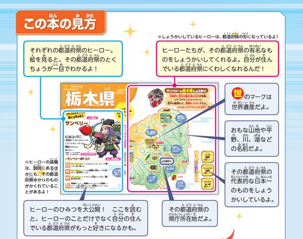 日本地理学習ブック『日本の地理がバッチリわかる! たたかえ!47都道府県ヒーローズ』