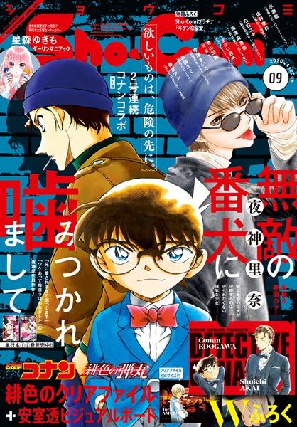 「ShoーComi」が『名探偵コナン』とコラボ!