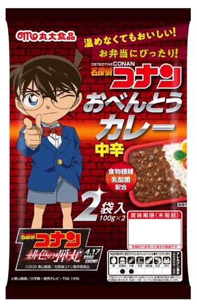 名探偵コナンおべんとうカレー発売記念